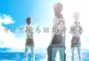 [Opinión] Pasado, presente y futuro de Shingeki no Kyojin