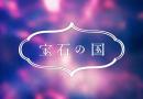 'Hōseki no Kuni' revela un nuevo vídeo promocional y fecha de estreno