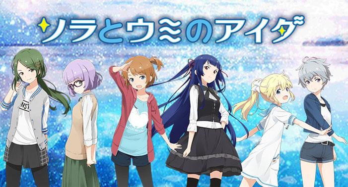 Estrenos Anime Sora to umi