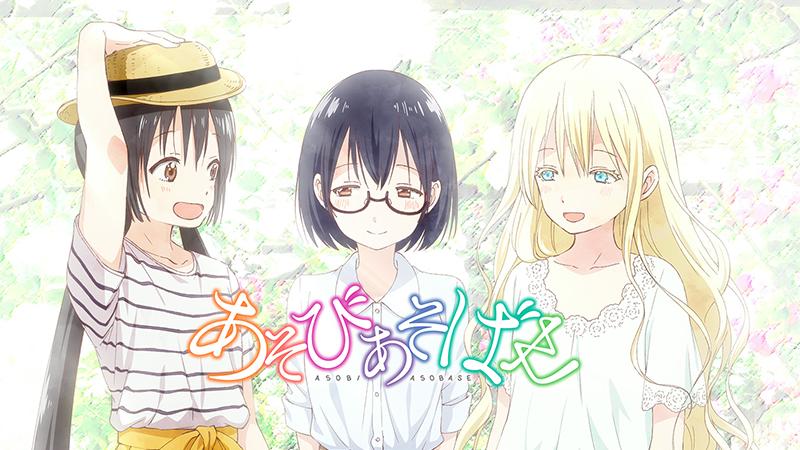 asobi asobase anime