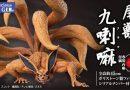 Espectacular figura de Kurama de 'Naruto' exclusiva de Premium Bandai