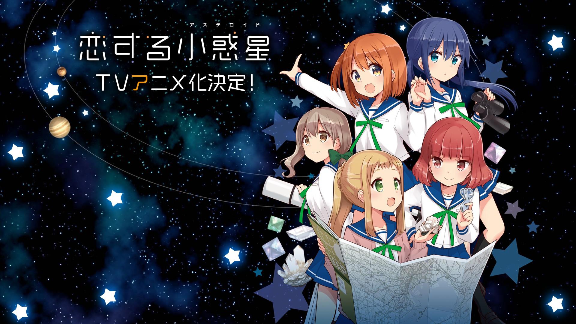 Resultado de imagen de Koisuru Asteroid